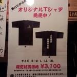 第八たから丸 - Tシャツ売ってます(笑)