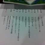 19411484 - 晩のお品書き1208