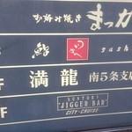 鮨 田なべ -
