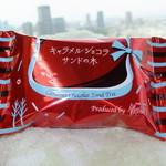 シュガーバターの木 - キャラメルショコラサンドの木:お買得パック:10個入:790円