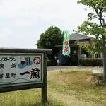 茶屋町・一煎 - レストラン喫茶 茶屋町一煎(ちゃやまち いっせん) 入間市博物館前