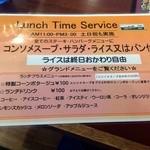 GGC - H25.06 Lunch Time Service 内容
