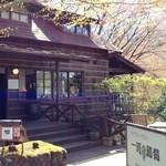 一房の葡萄 - 店の外観。旧有島武郎別荘だそうです。
