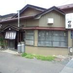 竹駒 - 竹駒 外観 2013年6月