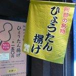 阿部蒲鉾店 - のぼり