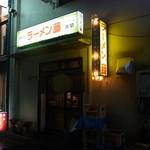 ラーメン 藤 - お店