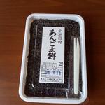 小池菓子舗 - あんごま餅 370円