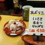 ひょうたんの回転寿司 - いさき、のどぐろ、かんぱち