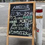 自然派カフェ 米野かりぃ堂 - 案内板