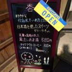 19423754 - 酒蔵カフェ「杏」日本酒を使ったスイーツや甘酒、ユニークなメニューを楽しみたい