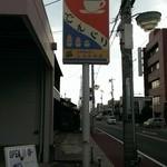 喫茶どんぐり - 外看板◇2013.06