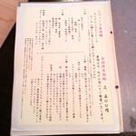 19427500 - メニュー