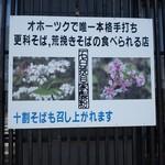 活木庵 - のうがき(言葉が悪い)