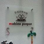 マヒナ・ポエポエ - 意味はハワイ語で丸あるい月だそうです!