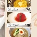 焼肉処 東風 - 盛岡冷麺 ¥840
