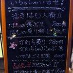 味処栄清丸 - 店前にあった、お勧めメニューボードです。今日は「はも」料理がお勧めみたいですね。