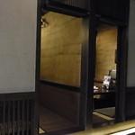 吉今TOKYO - 個室