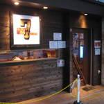 麺と心 7 - 2013年6月10日訪問