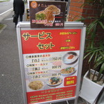 麺ダイニング 福 -