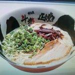ラーメン てつ - 豚骨ラーメン 650円