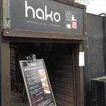 hako -