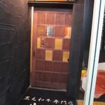 黒毛和牛 牛正 - 入口(かき徳ビル3F)