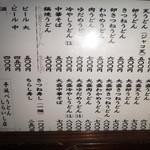 白石食堂 -