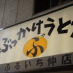 ぶっかけ亭本舗 ふるいち - 入り口の看板