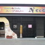 Neco - 新店名は「ネコ」です