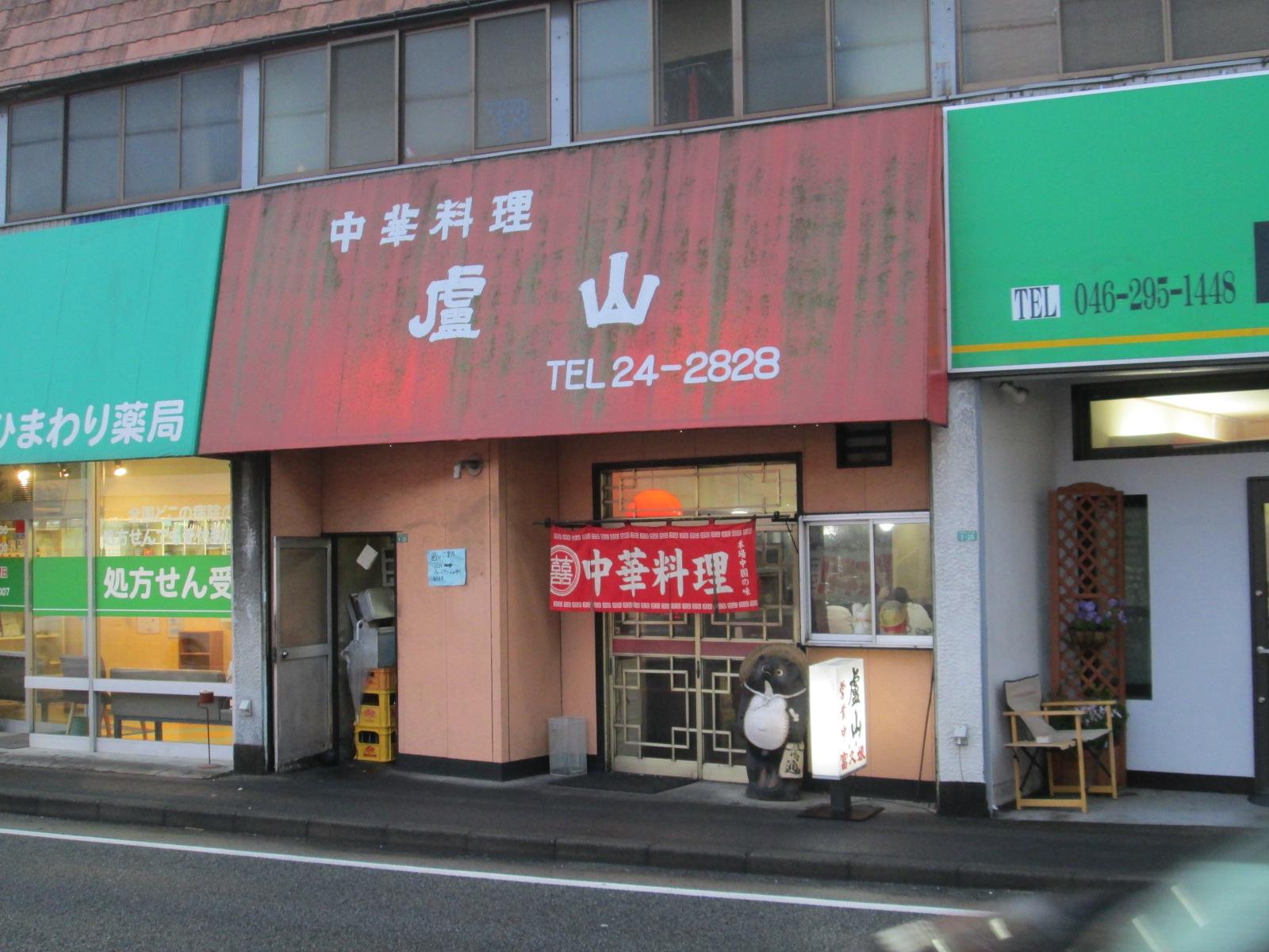 盧山 中村店
