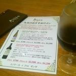 エノテーカ  イプリミ ギンザ - アメリカワインは作為的な700円