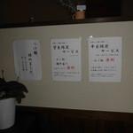 麺や七福 - 壁 案内ですよっ。