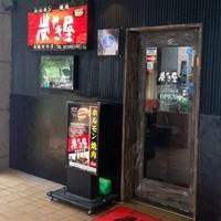 炭焼き屋 西麻布本店 -