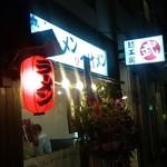 麺工房 武 - お店外観