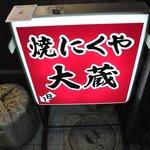焼肉亭 - 外観@2009/08/01