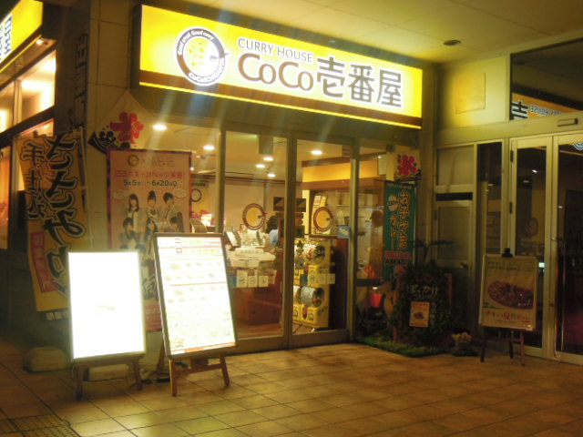 CoCo壱番屋 垂水区小束山店