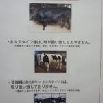 肉のオカヤマ直売所 - こだわり