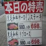 肉のオカヤマ直売所 - 特売ポップ