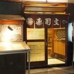 寿司文 - お店 外観
