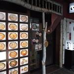 いし田 - いし田 旭川ーメン村店