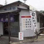 相浜亭 - お店の外観
