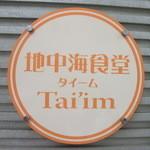 19468352 - 地中海食堂Tai'im
