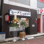 麺工房 武 - 亀戸駅からすぐ。