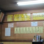 寿楽 - メニューは壁の短冊参照
