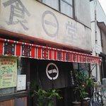 丸一製麺所食堂 - 麺はスーパーでも売っています。