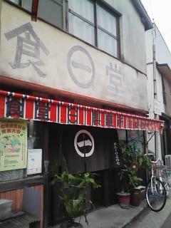 丸一製麺所食堂