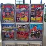 東京消防庁 食堂 - 消防の本は読み放題