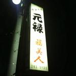 元禄 - 看板