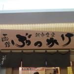 朝市食堂 函館ぶっかけ - 函館ぶっかけ