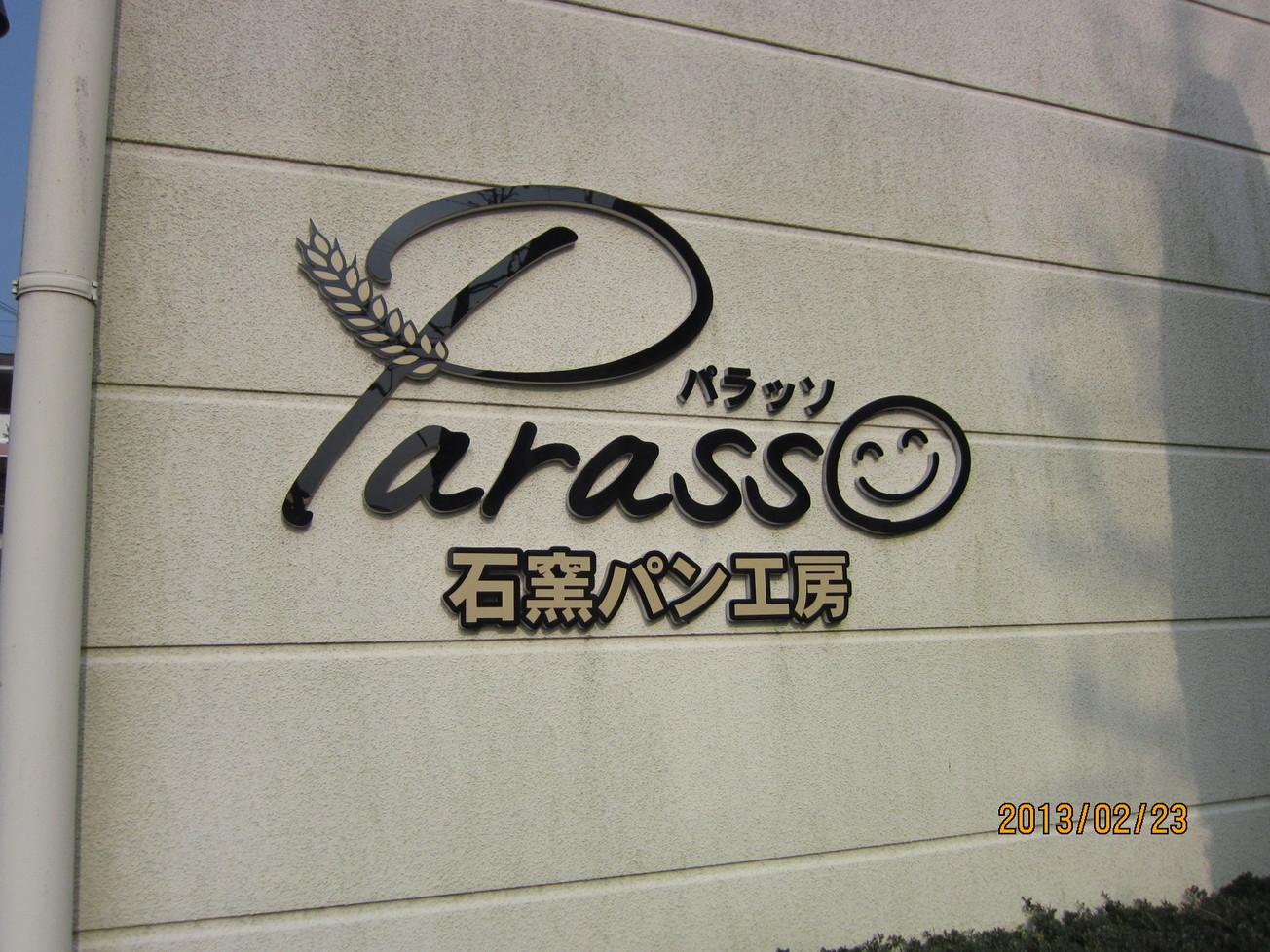 パラッソ 伊敷ニュータウン店